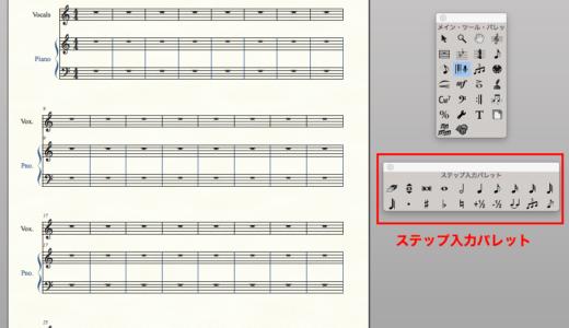 【Finale】音符を入力する3つの方法