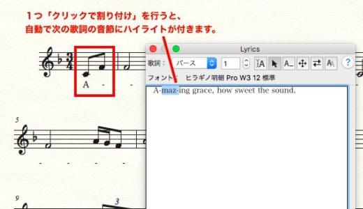 【Finale】歌詞ウィンドウで歌詞を入力してみよう(応用編)