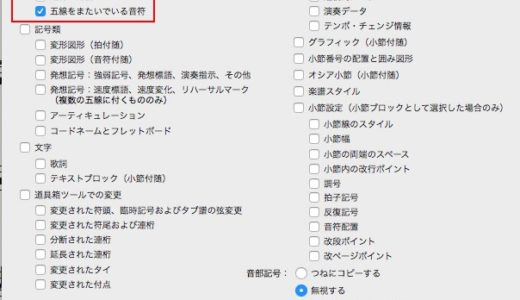 【Finale】知っとくとかなり便利!!特定のパーツだけペースト、または消す方法