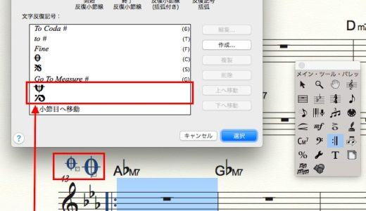 【Finale】ダルセーニョやコードネームのサイズを変更する。