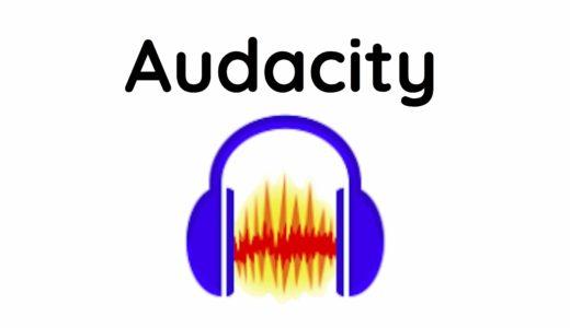 フリーソフトで音源編集をするならコレ!!「Audacity」