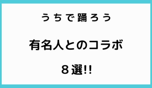 星野源さんとコラボできる動画が今すごい!! 有名人とのコラボ8選!!