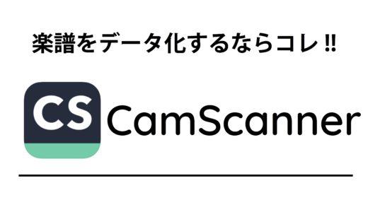 楽譜をPDF化するなら「CamScanner」がほんと便利 !