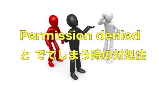 【AIきりたん Mac版】  ターミナルでPermission deniedとでてしまう時の対処法