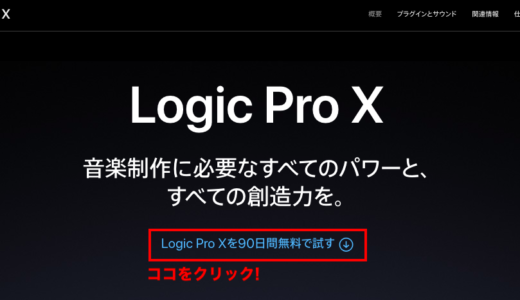 今「Logic Pro X」が無料で90日間も使える!! 気になっていた方はこの機会に使ってみよう!!