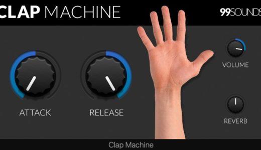 手拍子の音源がほしければこれでOK!「Clap Machine」(Mac OS Catalina対応)