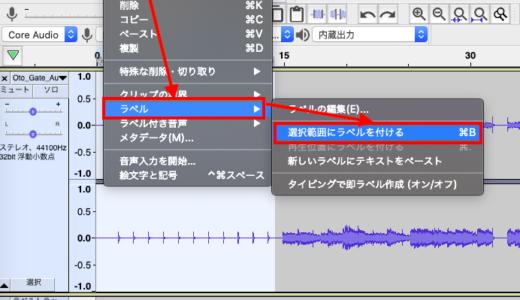 超簡単!Audacityで音源を分割する方法【2020年版:Mac】