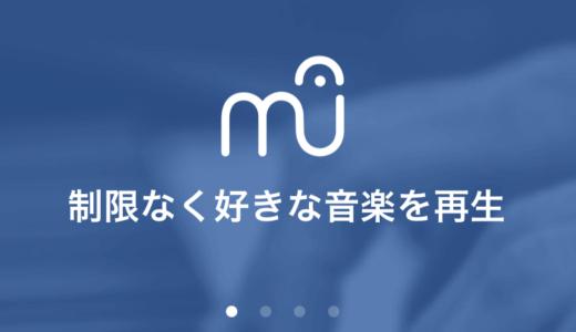 MuseScoreの携帯アプリってどうなの?PC版との違いは?