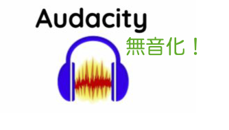 Audacityなら簡単に無音を作成・追加、選択範囲の無音化ができる!